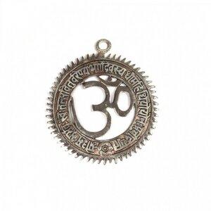Om - Gayatri Mantra  - Just Be