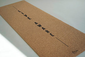 The Yoga Mat - Cork - Yogamatte - Leva Wear